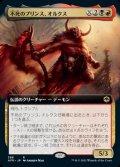 《不死のプリンス、オルクス/Orcus, Prince of Undeath(388)》【JPN】[AFR金R]