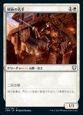 《剣術の名手/Fencing Ace(021)》【JPN】[CMR白U]