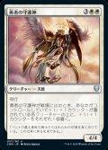 《勇者の守護神/Patron of the Valiant(037)》【JPN】[CMR白U]