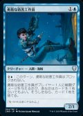 《勇敢な妨害工作員/Daring Saboteur(064)》【JPN】[CMR青U]