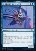 《守り翼の使い魔、エシオル/Esior, Wardwing Familiar(067)》【JPN】[CMR青U]