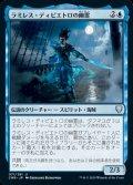 《ラミレス・ディピエトロの幽霊/Ghost of Ramirez DePietro(071)》【JPN】[CMR青U]