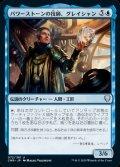 《パワーストーンの技師、グレイシャン/Glacian, Powerstone Engineer(072)》【JPN】[CMR青U]