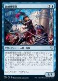 《商船略奪隊/Merchant Raiders(081)》【JPN】[CMR青U]
