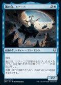 《嵐の目、シアーニ/Siani, Eye of the Storm(095)》【JPN】[CMR青U]