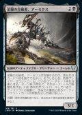 《金線の打破者、アーミクス/Armix, Filigree Thrasher(108)》【JPN】[CMR黒U]
