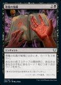 《悪魔の知識/Demonic Lore(118)》【JPN】[CMR黒U]