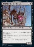 《影猫の使い魔、ファルティス/Falthis, Shadowcat Familiar(126)》【JPN】[CMR黒U]