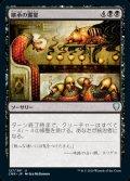 《継承の饗宴/Feast of Succession(127)》【JPN】[CMR黒U]