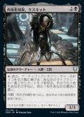 《肉体彫刻家、ケスキット/Keskit, the Flesh Sculptor(131)》【JPN】[CMR黒U]