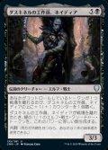 《ダスキネルの工作員、ネイディア/Nadier, Agent of the Duskenel(135)》【JPN】[CMR黒U]