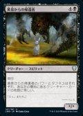 《黄泉からの帰還者/Revenant(147)》【JPN】[CMR黒U]
