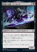 《冒涜する者、トーモッド/Tormod, the Desecrator(155)》【JPN】[CMR黒U]