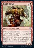 《深海艦隊の剣術屋/Fathom Fleet Swordjack(177)》【JPN】[CMR赤U]