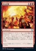 《炉の式典/Furnace Celebration(181)》【JPN】[CMR赤U]