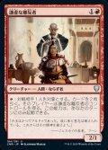 《謙虚な離反者/Humble Defector(184)》【JPN】[CMR赤U]
