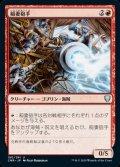 《稲妻砲手/Lightning-Rig Crew(190)》【JPN】[CMR赤U]