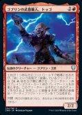 《ゴブリンの武器職人、トッゴ/Toggo, Goblin Weaponsmith(204)》【JPN】[CMR赤U]