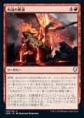 《火山の奔流/Volcanic Torrent(208)》【JPN】[CMR赤U]