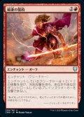 《稲妻の誓約/Vow of Lightning(209)》【JPN】[CMR赤U]