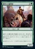 《鎧作りの審判者/Armorcraft Judge(218)》【JPN】[CMR緑U]