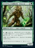 《ワイアウッドの呼び手、ギランラ/Gilanra, Caller of Wirewood(230)》【JPN】[CMR緑U]