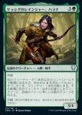 《ケッシグのレインジャー、ハラナ/Halana, Kessig Ranger(231)》【JPN】[CMR緑U]