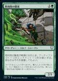 《再利用の賢者/Reclamation Sage(248)》【JPN】[CMR緑U]