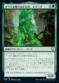 《すべてを取り込むもの、スラーク/Slurrk, All-Ingesting(256)》【JPN】[CMR緑U]