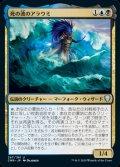 《死の波のアラウミ/Araumi of the Dead Tide(267)》【JPN】[CMR金U]