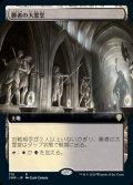 《勝者の大霊堂/Vault of Champions(715)》【JPN】[CMR土地R]