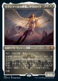 《イクシドールの理想、アクローマ/Akroma, Vision of Ixidor(547)》FOIL【JPN】[CMR白M]