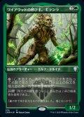 《ワイアウッドの呼び手、ギランラ/Gilanra, Caller of Wirewood(578)》FOIL【JPN】[CMR緑U]