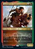 《熊爪のトゥーヤ/Tuya Bearclaw(612)》FOIL【JPN】[CMR金U]