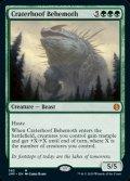 《孔蹄のビヒモス/Craterhoof Behemoth(385)》【ENG】[JMP緑M]