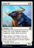 《巨大雄牛/Giant Ox(011)》【ENG】[KHM白C]