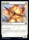 《戦場の猛禽/Battlefield Raptor(003)》【JPN】[KHM白C]