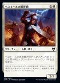 《ベスキールの盾仲間/Beskir Shieldmate(004)》【JPN】[KHM白C]