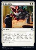 《神聖なる計略/Divine Gambit(008)》【JPN】[KHM白U]