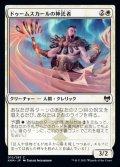 《ドゥームスカールの神託者/Doomskar Oracle(010)》【JPN】[KHM白C]