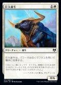 《巨大雄牛/Giant Ox(011)》【JPN】[KHM白C]