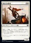《黄金口の勇者/Goldmaw Champion(014)》【JPN】[KHM白C]