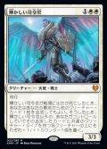 《輝かしい司令官/Resplendent Marshal(022)》【JPN】[KHM白M]