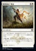 《戦角笛の一吹き/Warhorn Blast(038)》【JPN】[KHM白C]