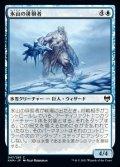 《氷山の徘徊者/Berg Strider(047)》【JPN】[KHM青C]