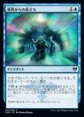 《領界からの旅立ち/Depart the Realm(053)》【JPN】[KHM青C]