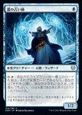 《霜の占い師/Frost Augur(056)》【JPN】[KHM青U]