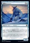 《霜峰のイエティ/Frostpeak Yeti(057)》【JPN】[KHM青C]