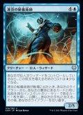 《凍炎の秘儀術師/Frostpyre Arcanist(058)》【JPN】[KHM青U]