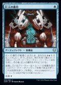 《巨人の護符/Giant's Amulet(059)》【JPN】[KHM青U]